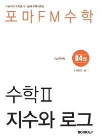[포마FM수학] 수학Ⅱ 제4권 지수와 로그