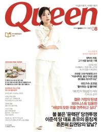 퀸(2021년8월호)