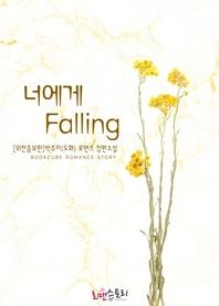 [세트] 너에게 폴링 (Falling) (외전증보판) (전3권/완결)