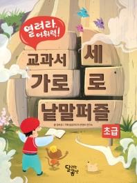 열려라, 어휘력! 교과서 가로세로 낱말퍼즐: 초급