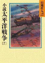 小說太平洋戰爭 7