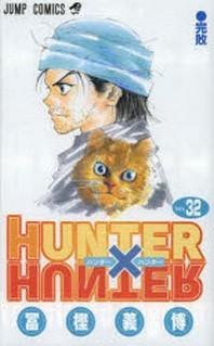 ハンタ-×ハンタ- NO.32