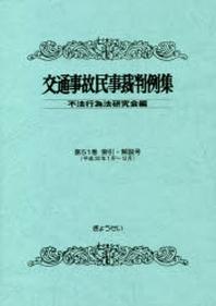 交通事故民事裁判例集 第51卷索引.解說號