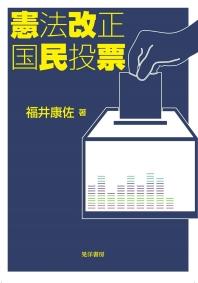 憲法改正國民投票