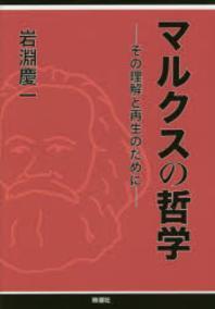 マルクスの哲學 その理解と再生のために