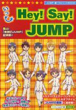 いつも☆HEY!SAY!JUMP まるごと1冊!「JUMP」情報&エピソ―ド滿載☆獨占!「素顔のJUMP」に超密着!! 「JUMP」超[12]エピソ―ドBOOK