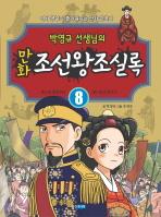 박영규 선생님의 만화 조선왕조실록. 8