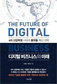 디지털 비즈니스의 미래
