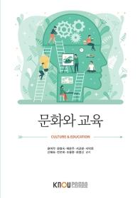 문화와 교육(2학기, 워크북포함)