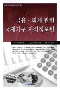 금융 회계관련 국제기구 지식정보원