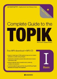 Complete Guide to the TOPIK Ⅰ (Basic) : New Edition