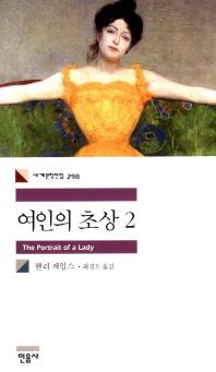 여인의 초상. 2
