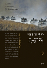 미래 전쟁과 육군력