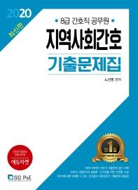 지역사회간호 기출문제집(8급 간호직 공무원)(2020)