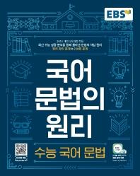 EBS 국어 문법의 원리 수능 국어 문법(2021)