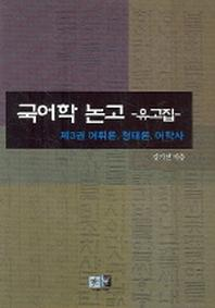 국어학논고 유고집 3(어휘론 형태론 어학사)