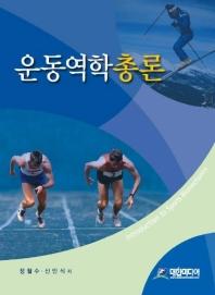 운동역학총론