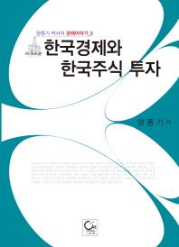 한국경제와 한국주식 투자