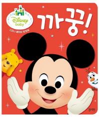 디즈니베이비팝업북: 까꿍!