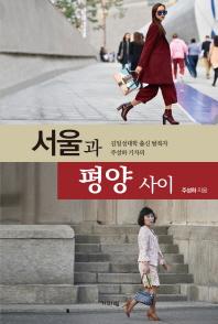 서울과 평양 사이