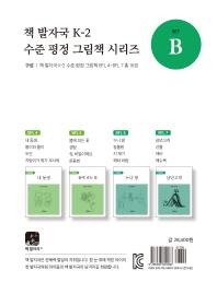 책 발자국 K-2 B세트