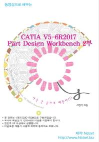 동영상으로 배우는 CATIA V5-6R2017 Part Design Workbench 2부