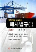 해사법규. 1: 해양경찰 시험대비(2008)
