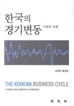 한국의 경기변동