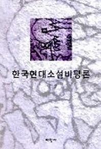 한국현대소설비평론
