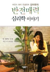 마인드 뷰티 컨설턴트 김아현의 반전매력 심리학 이야기