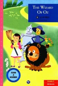 오즈의 마법사(9.영어로읽는 세계명작 스토리하우스)