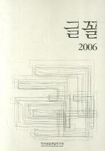 글꼴 2006
