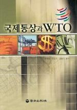 국제통상과 WTO