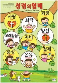 이미지로 배우는 성령의 열매(지관통포함)