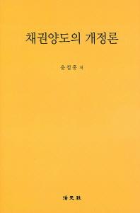 채권양도의 개정론