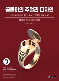 꿈돌이의 주얼리 디자인: Rhinoceros | Fusion 360 | Zbrush