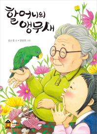 할머니의 앵무새