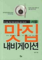 서울 맛집 내비게이션