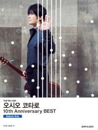오시오 코타로 10th Anniversary Best(10주년 베스트): Ballade Side