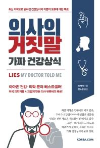 의사의 거짓말, 가짜 건강상식