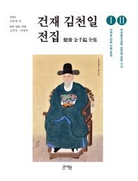 건재 김천일 전집(1-2)