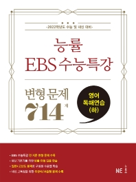 능률 EBS 수능특강 고등 영어독해연습(하) 변형 문제 714제(2021)(2022 수능대비)