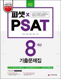 피셋 PSAT 8개년 기출문제집(2021)