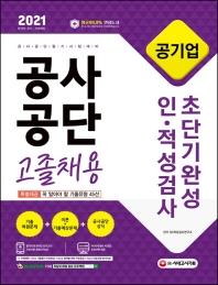 공기업 공사공단 고졸채용 인ㆍ적성검사 초단기완성(2021)