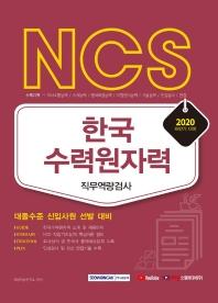 NCS 한국수력원자력 직무역량검사(2020 하반기)