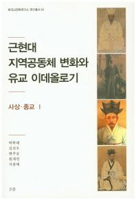 근현대 지역공동체 변화와 유교 이데올로기: 사상 종교. 1