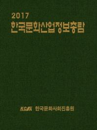 한국문화산업정보총람(2017)