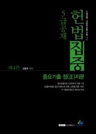 헌법 집중 5급 공채 중요기출 정지문