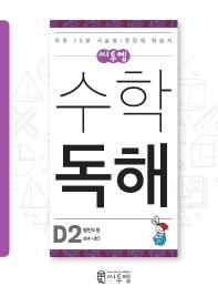 수학 독해 D2(초4~초5)