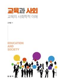 교육과 사회: 교육의 사회학적 이해